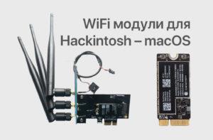 WiFi и Bluetooth для хакинтош