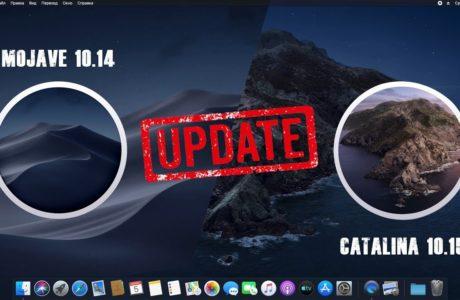 Обновление хакинтош на macOS 10.15 Catalina