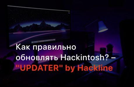Как правильно обновлять Hackintosh? Как правильно обновить хакинтош?